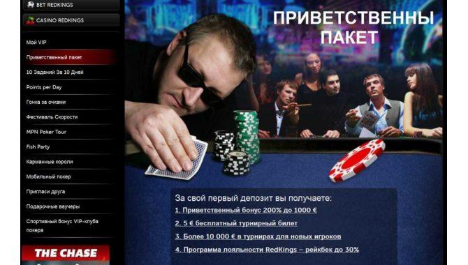 RedKings Poker - официальный сайт конторы