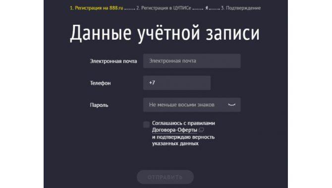 888 ru – регистрация. Первый этап