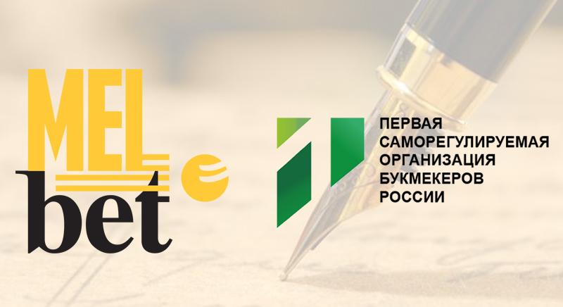 Мелбет (букмекерская контора) в первой саморегулируемой организации букмекеров России