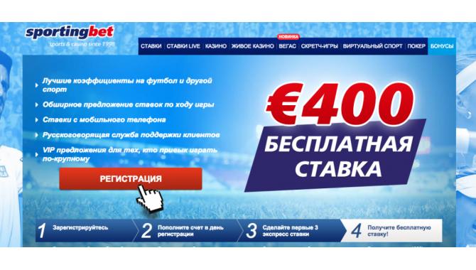 Спортингбет - бонус 400 евро