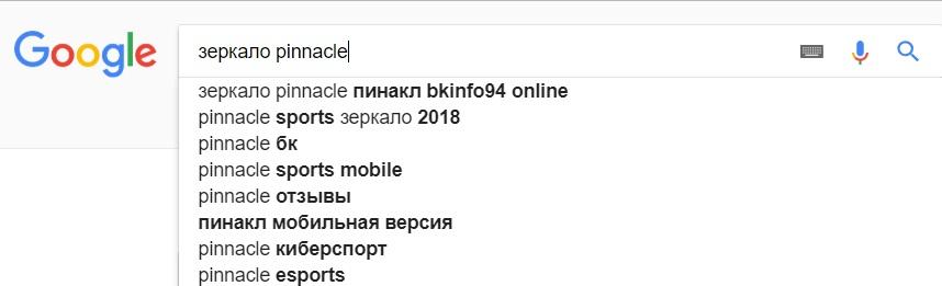 Поиск зеркала Пинакл в гугл