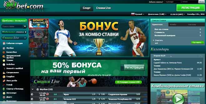 Rubet - зеркало официального сайта
