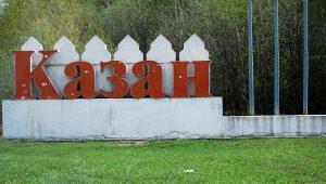 1xbet в Казани. Адреса ППС букмекера