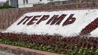 1xbet в Перми — адреса ППС букмекера
