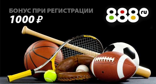 888 ru – бонус