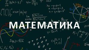 Математический расчет ставок на спорт