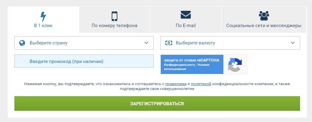 1 икс бет - регистрация на сайте