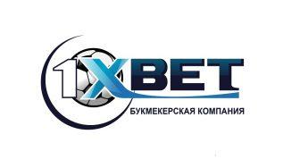 1xBet — официальный сайт конторы