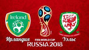 Уэльс — Ирландия. 9 октября 2017 года. Прогноз и анонс матча квалификации к Чемпионату Мира 2018