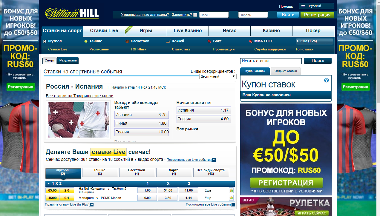 william hill ставки на спорт казино