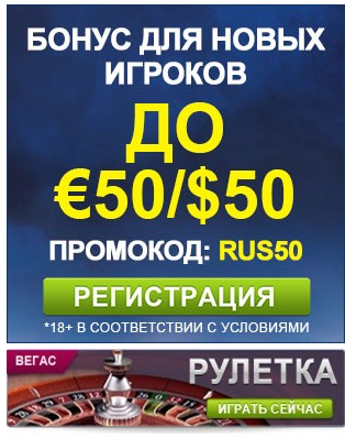 Бонусы и акции БК William Hill