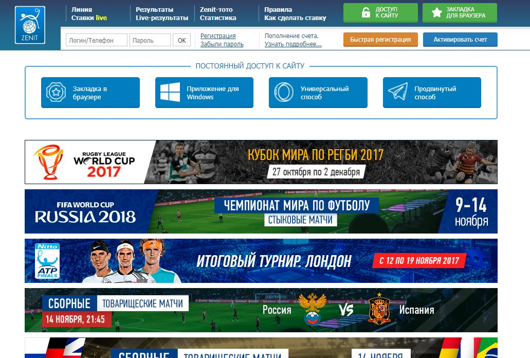 Зенит Бет - букмекерская контора. Официальный сайт