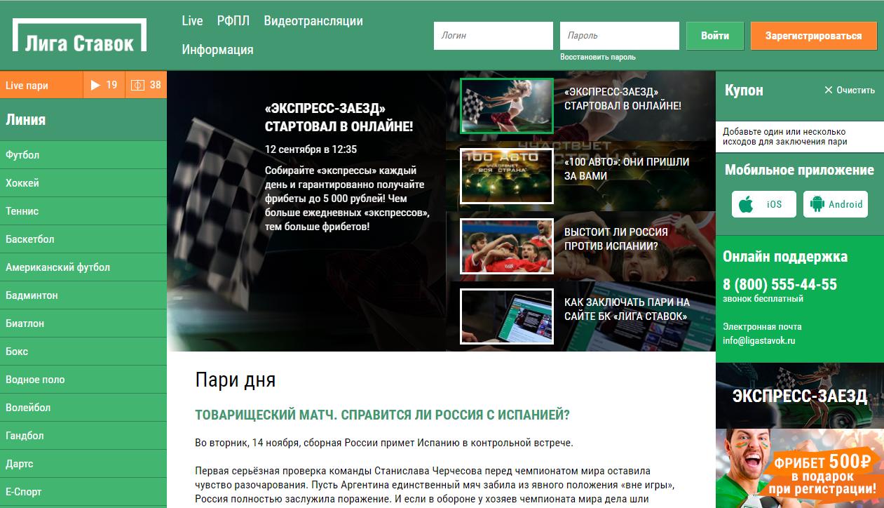 Лига ставок букмекерская контора официальный сайт