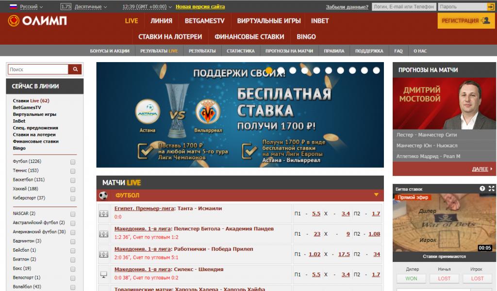 Официальный букмекерская олимп контора сайт
