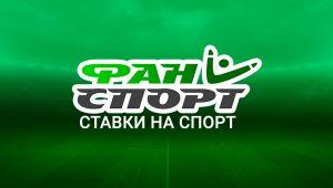 Букмекерская контора Фан Спорт закрывает свои ППС в Украине