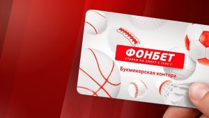 БК Фонбет открывает флагманский клуб в Москве