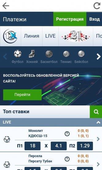 1xbet mobile - интерфейс сайта