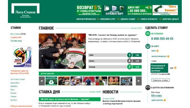 Ligastavok com. Внешний вид сайта