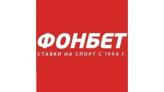 БК Фонбет — букмекерская контора (ЦУПИС)