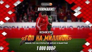 «Винлайн» запустил новую акцию «Гол на миллион»