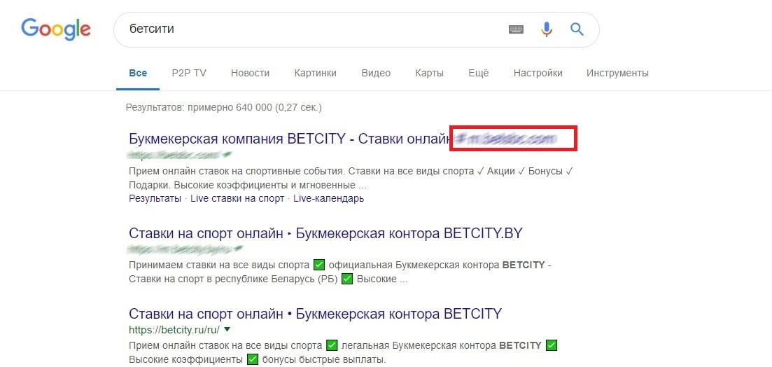 Поиск альтернативной ссылки Betcity в гугл