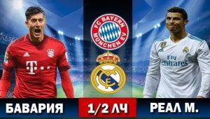 Бавария – Реал Мадрид. 25 апреля. Прогноз на полуфинал Лиги Чемпионов