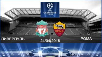 Ливерпуль – Рома. 24 апреля. Прогноз на полуфинал Лиги Чемпионов
