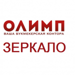 БК Олимп — зеркало сайта, работающее сегодня 2019