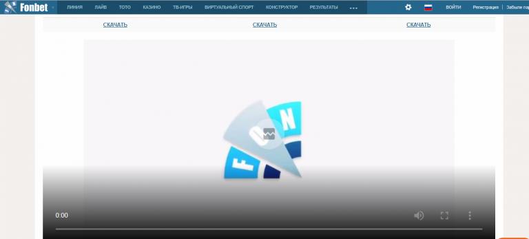 фонбет зеркало сайта личный кабинет