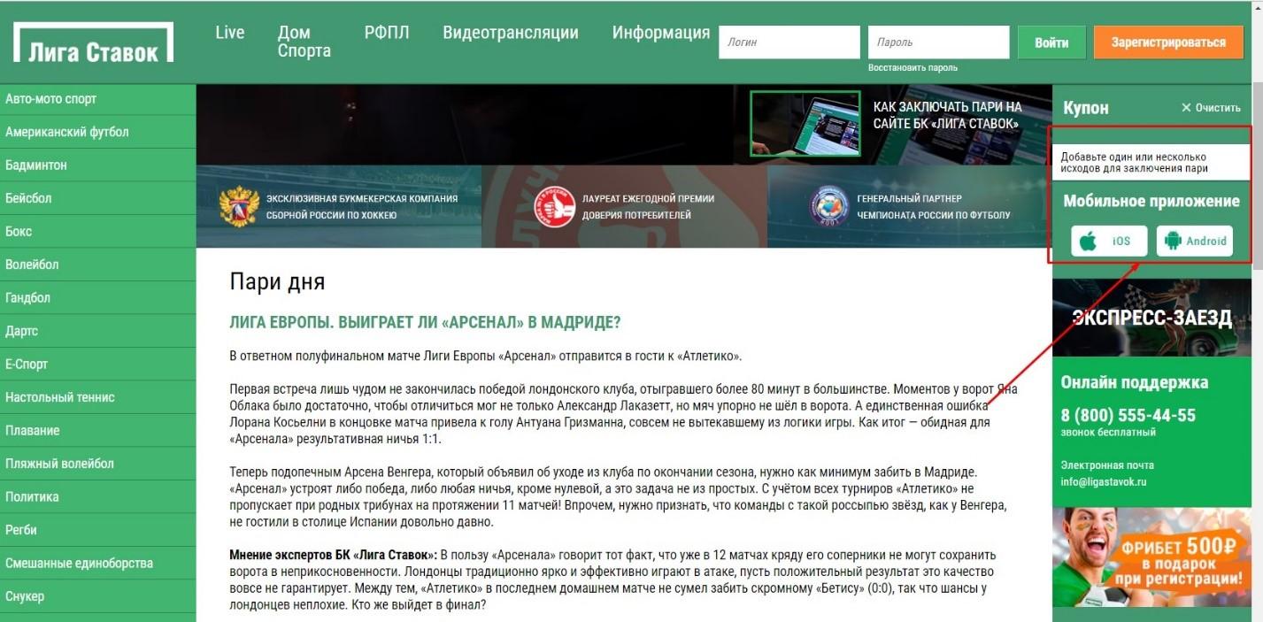 Лига ставок онлайн букмекерская контора