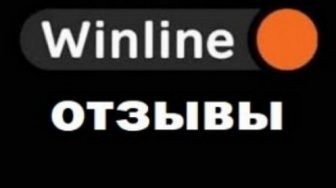 Winline — отзывы о букмекере