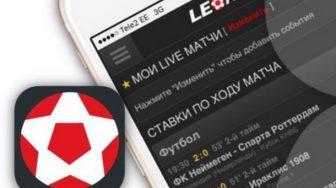 Скачать Леонбетс — мобильные приложения