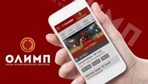Олимп — мобильная версия сайт