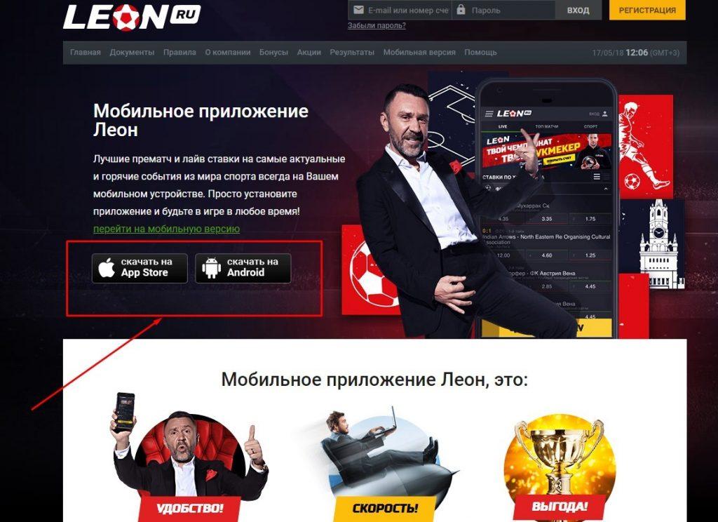 мобильное приложение Леонбетс