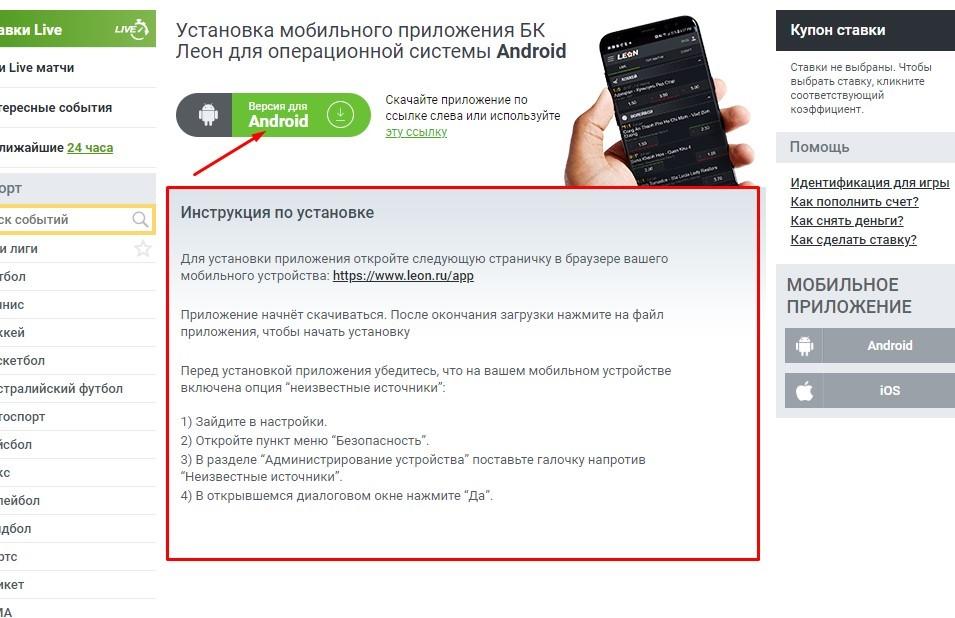 приложение leon для смартфонов