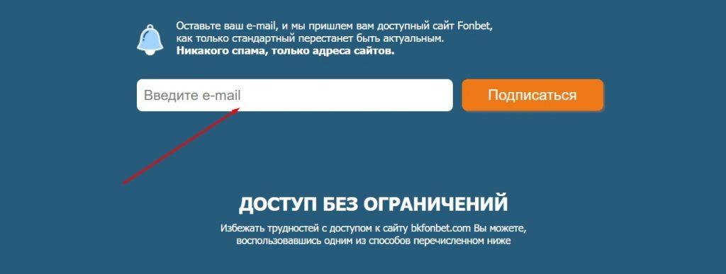 Доступ к сайту бумекрской конторы фонбет