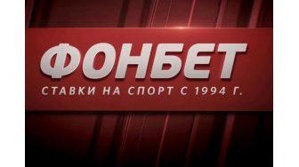 БК Фонбет (букмекерская контора) — зеркало сайта