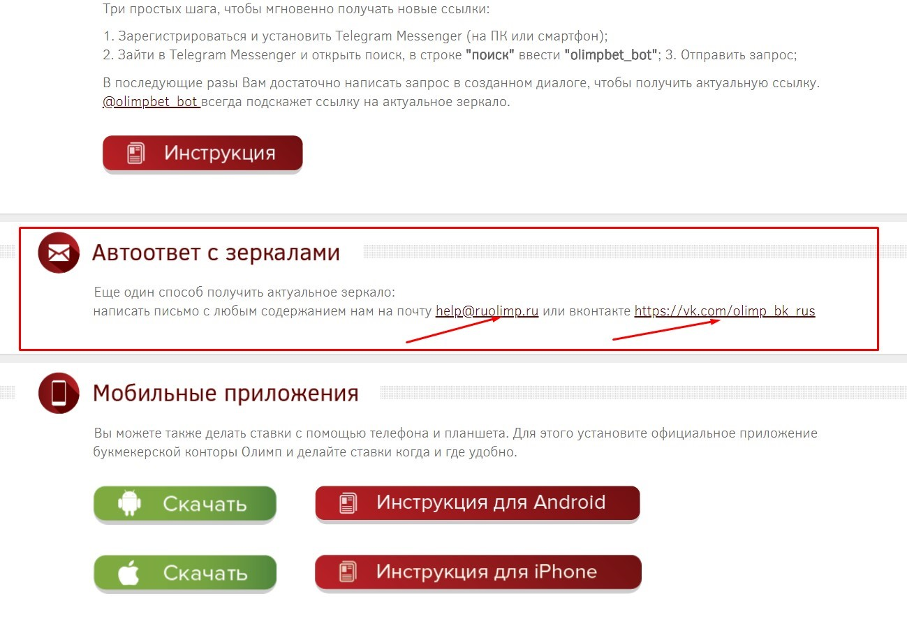 Олимп зеркало сайта букмекера — доступ к Olimp