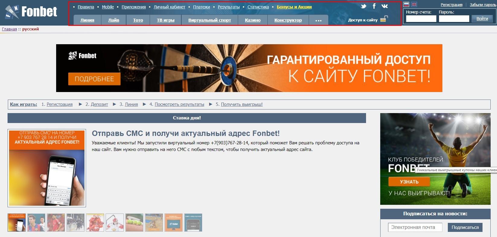 Зеркало сайта бк фонбет личный кабинет