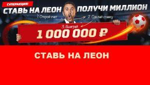 БК «ЛЕОН» разыгрывает 1 миллион рублей в честь ЧМ-2018