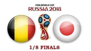 Бельгия – Япония. Прогноз на матч 02 июля 2018. 1/8 финала ЧМ-2018