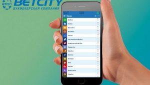 Скачать Бетсити — мобильные приложения