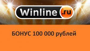 Winline взорвал российский рынок: БОНУС 100 000 рублей