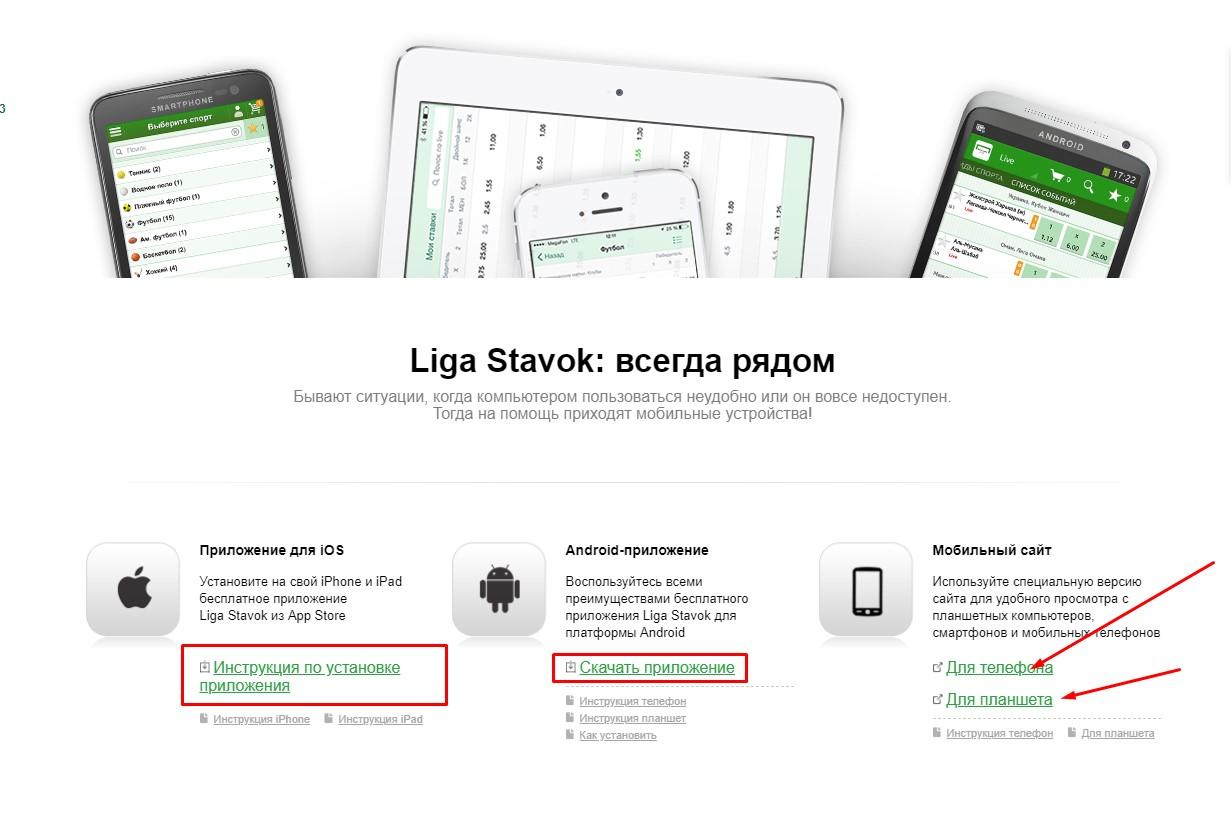 приложения ligastavok com