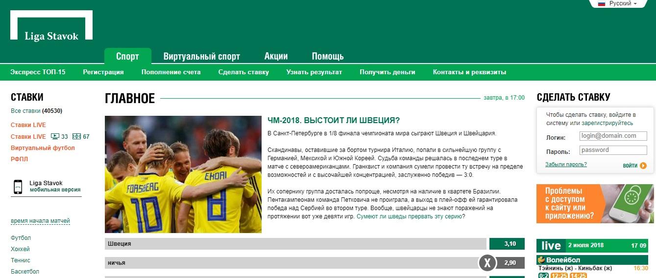 ligastavok com - главная страница