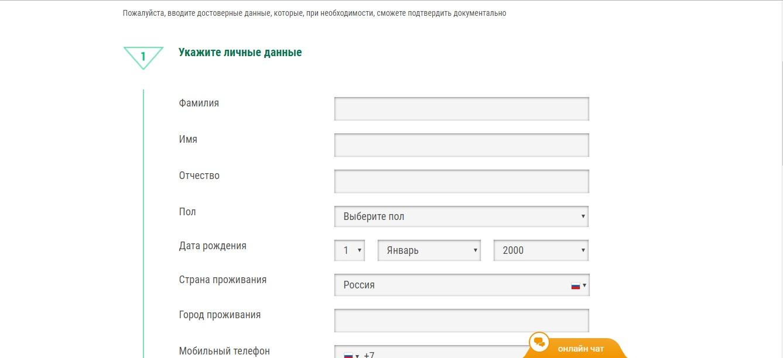 Лига Ставок com: Регистрация