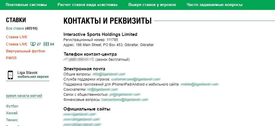 Реквизиты букмекера Лига Ставок