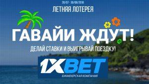 Летняя лотерея от БК «1хБет»