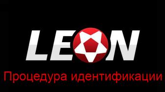 Как пройти идентификацию в Leon