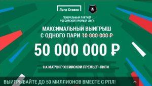 Выигрыши до 50 миллионов рублей от Лиги Ставок